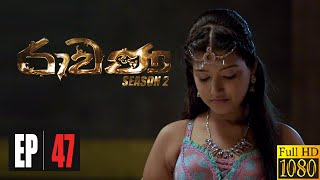 Ravana Season 02 | Episode 47 04th October  2020 Thumbnail