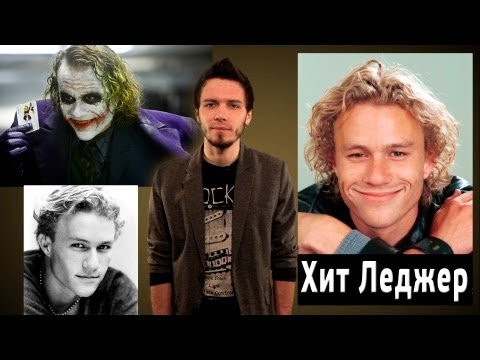 БиоФАКТ - Хит Леджер / Heathcliff Andrew Heath Ledger