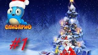 Слизарио Новый Год #1