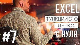Как вводить функции в эксель  / Excel #7