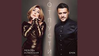 Download Отпусти (feat. Любовь Успенская) Mp3 and Videos