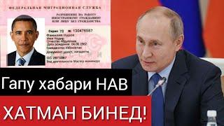 Хабархои нав барои МУХОЧИРОН 21.12.2019 ХАТМАН тамошо кунед