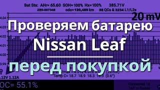 как проверить емкость батареи NISSAN LEAF