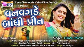 Hiral Raval Vanvagde Bandhi Preet Love Song New Gujarati Latest Song 2019 vasu thakor