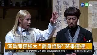來自日本的知名劇作家三谷幸喜,帶著喜劇舞台劇作品「變身怪醫」登台,...