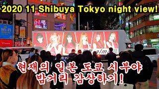 2020 11 Tokyo Shibuya night vi…
