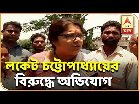 হুগলিতে বুথ থেকে প্রিসাইডিং অফিসারকে বার করে দেওয়ার অভিযোগ লকেট চট্টোপাধ্যায়ের বিরুদ্ধে| ABP Ananda