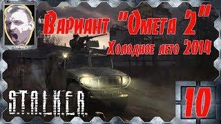 """S.T.A.L.K.E.R.Вариант """"Омега 2"""" Холодное лето 2014-го ч.10"""