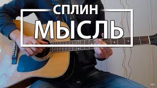 """Как играть Сплин - """"Мысль"""". Урок на гитаре для начинающих, видеоурок Без БАРРЭ, видео разбор Сплин"""