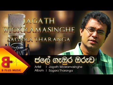 Jale Gambura Official Music Audio - Jagath Wickramasinghe