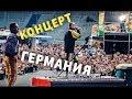БОЛЬШОЙ КОНЦЕРТ В ГЕРМАНИИ 2018 KARTINA.TV (часть1)