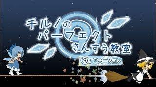 【東方MV】チルノのパーフェクトさんすう教室 ⑨周年バージョン thumbnail