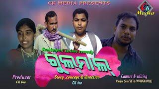 gulmal - sambalpuri serious comedy - sambalpuri comedy - ck media