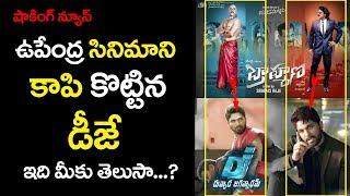 Dj duvvada jagannadham trailer copied upendra brahmana movie | ఉపేంద్ర సినిమాని కాపీ కొట్టిన డీజే