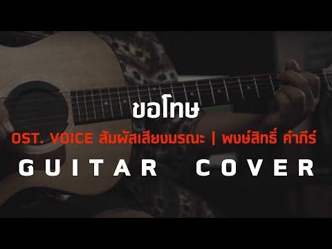 ขอโทษ OST. VOICE สัมผัสเสียงมรณะ | พงษ์สิทธิ์ คำภีร์ [Guitar Cover]โน้ตเพลง-คอร์ด-แทป EasyLearnMusic