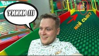 Поход с сыном - Семейный парк развлечений - Как я прыгал на батуте - Замания