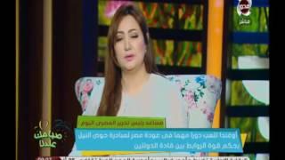 صباحك عندنا | أ/ متولي سالم : يكشف تفاصيل اخر تطورات علاقة مصر بدول حوض النيل