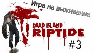 Игра на выживание - (Dead Island Riptide) #3(Играем в Dead Island Riptide - Битва с громилой Понравилось видео? Подписывайся на канал и узнай о новых видео первым!..., 2013-05-13T11:55:28.000Z)