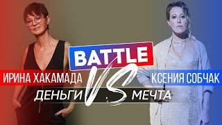 Download Ирина ХАКАМАДА Vs Ксения СОБЧАК Mp3 and Videos