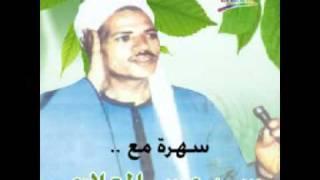 سيد عسر المعلاوي - عجبي على ناس 1