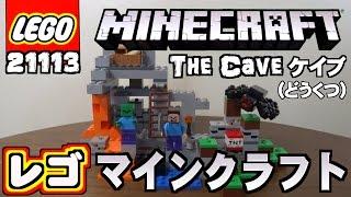 レゴ マインクラフト どうくつ レビュー LEGO Minecraft: The Cave 21113 Review