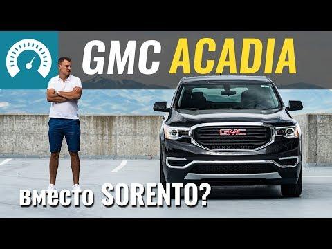 GMC Acadia: забудьте SORENTO? Тест-драйв в США.