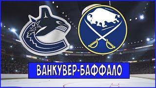 ВАНКУВЕР-БАФФАЛО//ПРОГНОЗЫ НА СПОРТ//СТАВКИ Н ХОККЕЙ//NHL