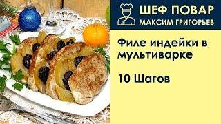 Филе индейки в мультиварке . Рецепт от шеф повара Максима Григорьева