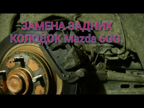Замена задних колодок Mazda 6 GG.