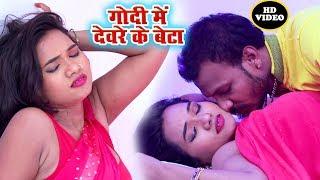 भोजपुरी का सबसे मस्ती भरा वीडियो गाना 2018 - Godi Me Devre Ke Beta - Ajay Soni - Bhojpuri Song