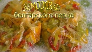 Кулинария.Быстро и Вкусно.Заморозка болгарского перца.#Кулинария .