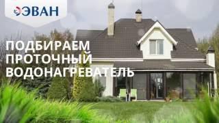 Как выбрать проточный водонагреватель(, 2016-08-17T13:33:22.000Z)