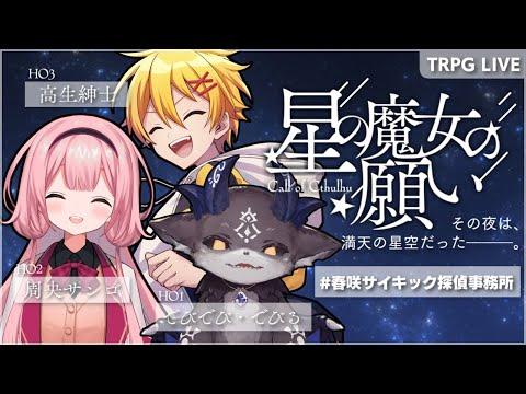 TRPG LIVE|『星の魔女の願い』 #春咲サイキック探偵事務所