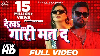 Khesari Lal Yadav | देख गारी मत द | Dekha Gari Mat Da | Video Song |Antra Singh | Bhojpuri Song 2020