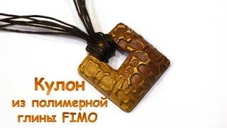 Мастер-класс: простой кулон из полимерной глины FIMO/polymer clay tutorial