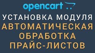 Установка модуля Автоматическая обработка прайс листов на Opencart, ocStore 2 3 X