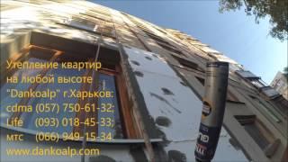Монтаж (2 часть). (Высотные работы утепление фасадов Харьков. Утепление дома харьков).