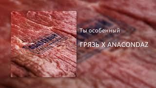 Грязь x Anacondaz – Ты особенный (Single 2019)