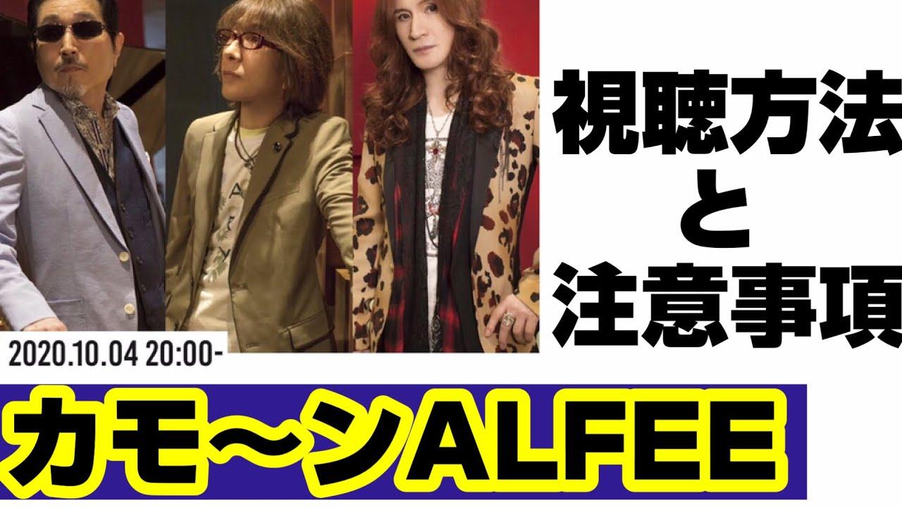 必見!Come on!ALFEE【視聴方法と注意事項】夏の夢から、少し変わってるよー!