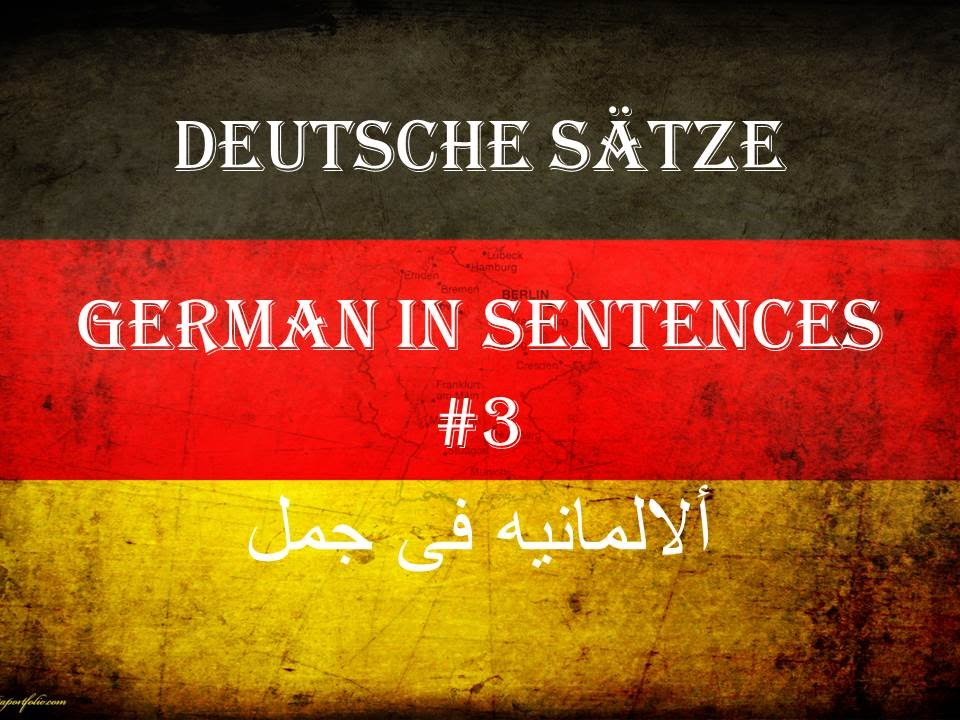 Arbeitsblatt Vorschule deutsche sätze bilden : German in sentences / u0627u0644u0627u0644u0645u0627u0646u064au0647 u0641u0649 u062cu0645u0644 / Deutsche Su00e4tze #3 (Public places phrases) - YouTube