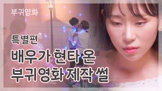 배우가 현타 온 부귀영화 제작 썰 | 부귀영화 특별편 6 |