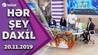 Hər Şey Daxil - Tahirə Məmmədqızı,Günel Ələkbərova,Yaşar Yusub,Elçin Hüseynov,Ender Saraç 20.11.2019