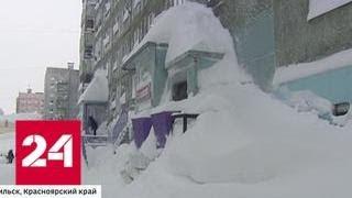 Смотреть видео Норильск во власти стихии: снег достает до третьего этажа дома - Россия 24 онлайн