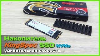 m.2 NVMe SSD KingSpec с AliExpress