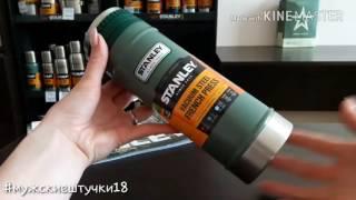 Термокружка с кофепрессом Stanley Classic 0.47л. Обзор