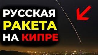 Российская ракета упала на кипр. Новости россии и мира. Россия сегодня