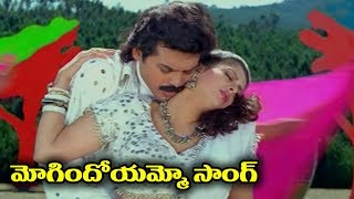 Telugu Super Hit Song - Mogindoyammo