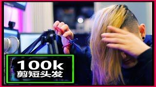 100,000 订阅者挑战,就把长发剪短!【孩子日記 #213】 ft Dennis Lim Ming & LimShangJin 的声音 thumbnail
