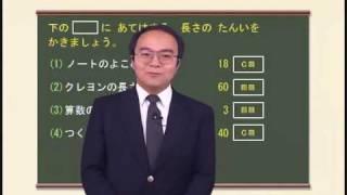 「e点ネットワーク」小学2年生算数のサンプル映像です。 詳しくは http:...