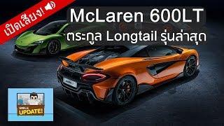 "Smile Update: เปิดตัว""แมคลาเรน 600LT"" 🏎 รุ่นใหม่ล่าสุดในตระกูล Longtail"